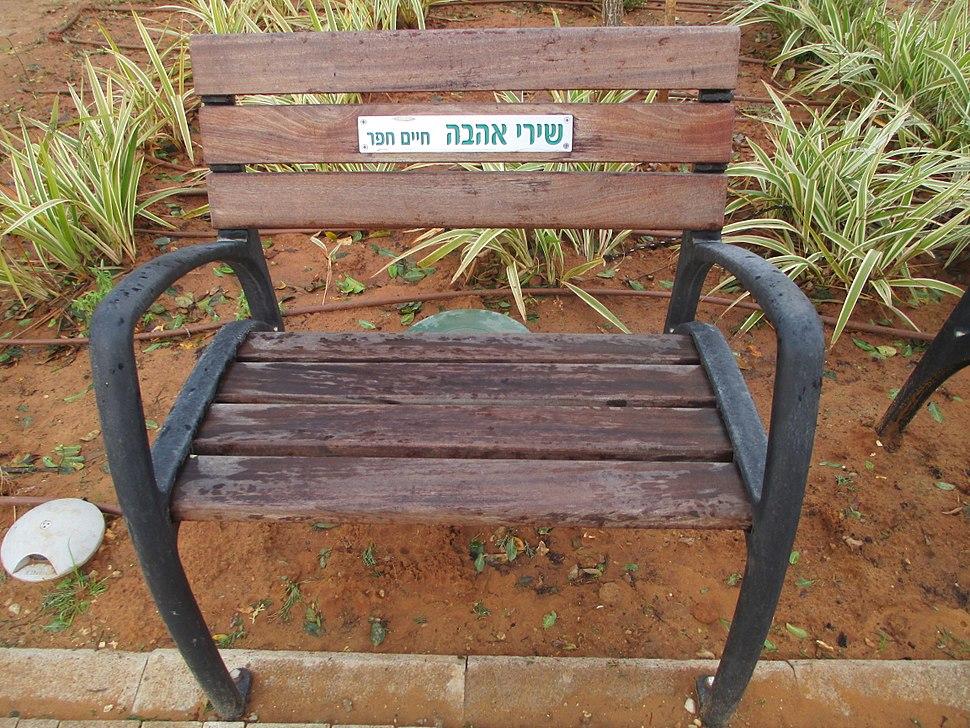 Haim Hefer memorial bench (2)
