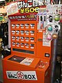 Hanko Stamp Vending machine.JPG