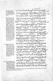Hesiods Theogonie (mit Scholien) in der Handschrift Venedig, Biblioteca Marciana, Gr. 464, fol. 158v (frühes 14. Jahrhundert) (Quelle: Wikimedia)