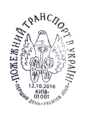 History of fire transport in Ukraine (2016) - First day postmark.png