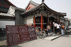 Huguang Guild Hall - Image: Huguang Hall 1