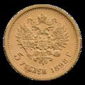 INC-1026-r Пять рублей 1898 г. (реверс).png