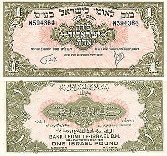 Israeli pound - Image: Israel 1 Israel Pound 1952 Obverse & Reverse