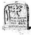 Ivan Enchev-Vidyu Bulgarian Folk Crosses 493.jpg