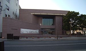 Iwaki City Art Museum.jpg