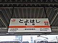JR-Toyohashi-station-board.jpg