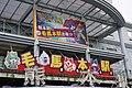 JR Kumamoto station , JR 熊本駅 - panoramio (21).jpg