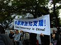 Japanese conservative holds a placard on anti-Chinese government 06.jpg