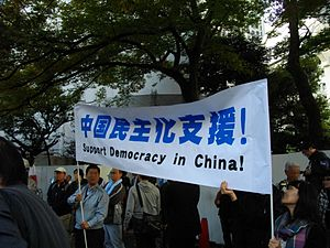 English: Anti-Chinese government placard beari...