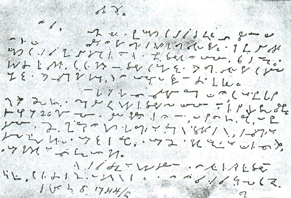 John Wesley's shorthand writing