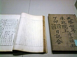 Journal of the Royal Secretariat in museum.jpg