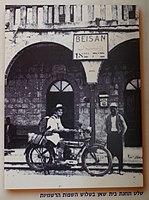 Kfar-Yehoshua-old-RW-station-818c2.jpg