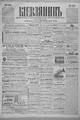 Kievlyanin 1902 250.pdf