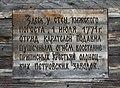 Kizhi MemorialPlaque 007 8027.jpg