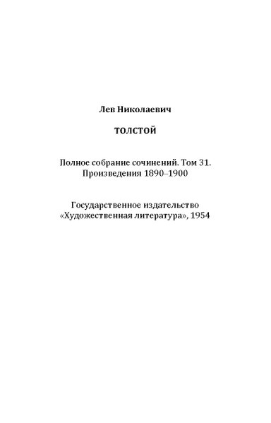 Файл:L. N. Tolstoy. All in 90 volumes. Volume 31.pdf