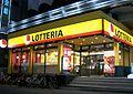 Lotteria Japan 2006.JPG
