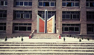 Mawlana Bhashani Science and Technology University - Image: MBSTU Memorial