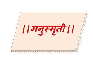 History of Indian law - Manusmriti