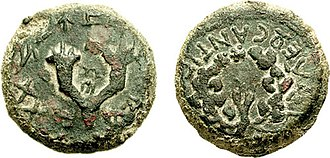 Hasmonean dynasty - Coin of Antigonus, BCE 40–37