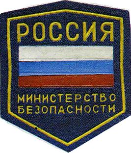 Ministry of the State Security of Russia (1992-93).JPG