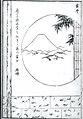 Minsetsu(河村岷雪) One Hundred Views of Mt.Fuji(百富士)Into thw window(窗中).jpg