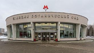 Botanichesky Sad (Kaluzhsko–Rizhskaya line) - Southern entrance rotunda