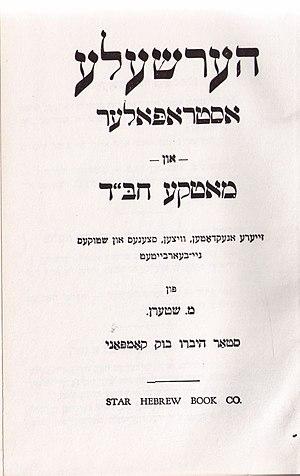 """Gallows humor - Jewish humor book - """"Motke Chabad"""""""