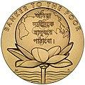 Muhammad Yunus Congressional Gold Medal (reverse).jpg