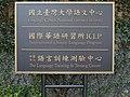 NTU Language Center outdoor plate 20190504.jpg