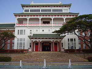 Nanyang Technological University - Chinese Heritage Centre, formerly the administrative building of Nanyang University
