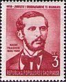 Naim Frasheri 1950 Albania stamp.jpg