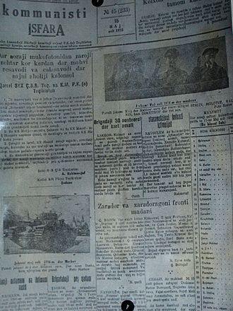 Tajik alphabet - The front page of Kommunisti Isfara from 15 May 1936.