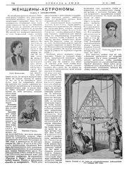 Nature and People, №45-1909 p.722.png