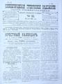 Nngv-1892-31.pdf