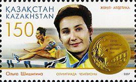 Olga Shishigina 2007 Kazakhstani stamp.jpg