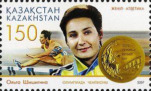 Olga Shishigina - Image: Olga Shishigina 2007 Kazakhstani stamp
