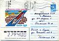 Opening of the GDR-USSR ferry service, Klaipeda - Neu Mukran. Soviet printed stationery, 1986 (3096157844).jpg