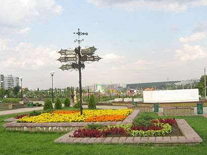 Park of friendship Rostov on Don.jpg