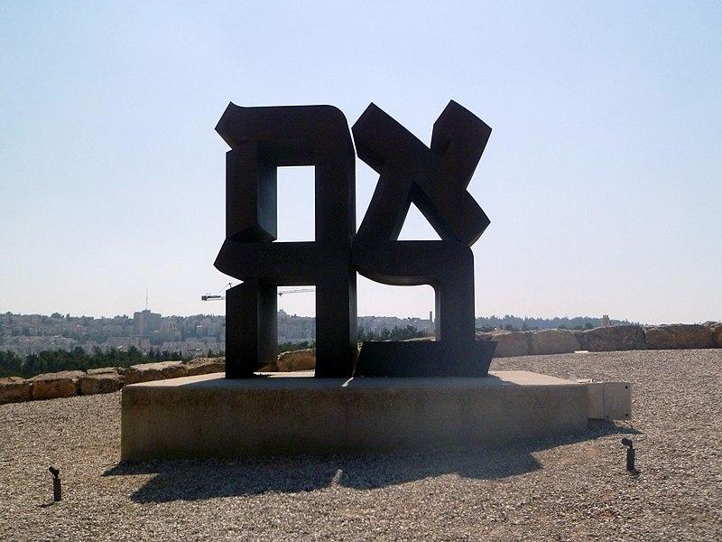 ביקור במוזיאון ישראל, גן הפסלים