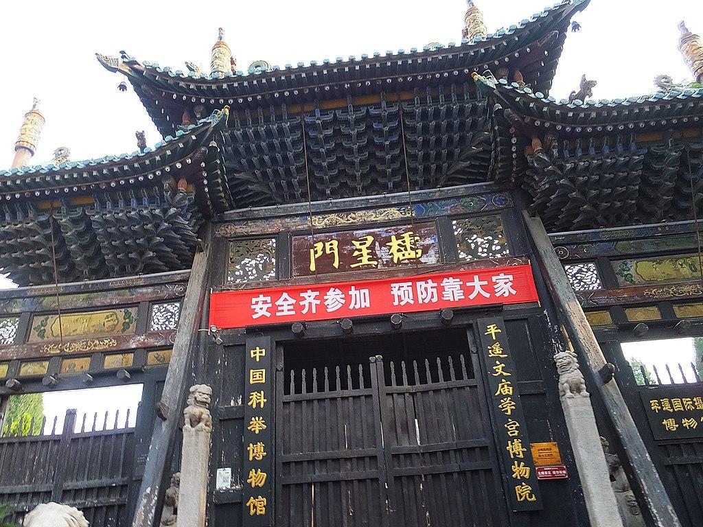 Pingyao Confucian Temple 平遙文廟 - panoramio