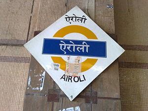 Airoli railway station - platformboard - airoli
