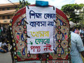Private university students in Dhaka protest VAT on tuition fees (15).jpg