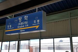 Banghak Station - Station Nameplate
