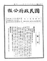 ROC1946-08-06國民政府公報2591.pdf