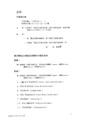 ROC2004-04-21毒品之分級及品項.pdf