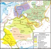 Восточнославянские наречия к концу XIV века