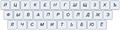 Rus keyboard.PNG