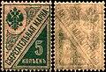 Russia 1918 Liapine 4 stamp (Savings 5k) and back.jpg