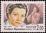 Russia stamp 1999 № 537.jpg