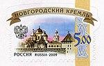 Russia stamp 2009 № 1366.jpg
